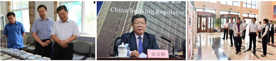 原山西银监局党委书记、局长张安顺接受审查调查
