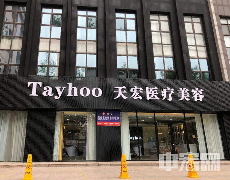 潍坊天宏医疗美容医院被指涉嫌虚假宣传误导消费者