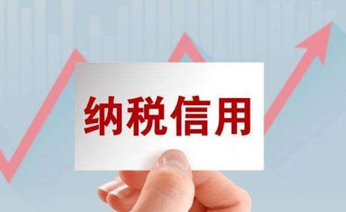 """信用增值,融资加力!""""银税互动""""助推小微企业大有可为"""