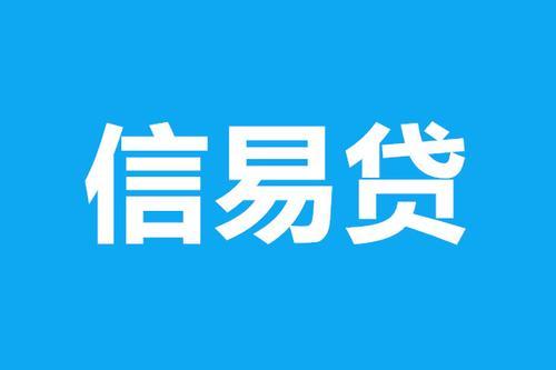"""济南""""信易贷""""支持政策实施细则来了!"""