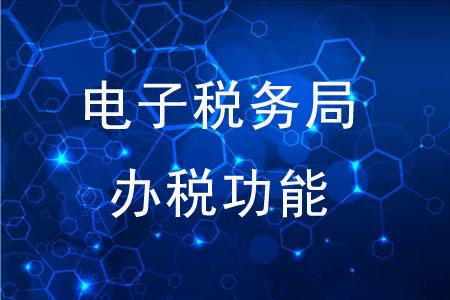 山东省税务局优化网上申报功能 减少申报时间三成以上