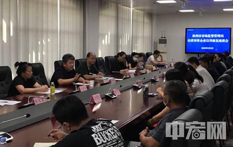 滨州市市场监管局召开经营异常企业信用修复座谈会