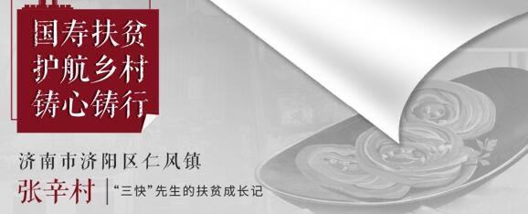 """""""三快""""先生的扶贫成长记 ——记中国人寿山东济南市分公司驻村扶贫干部高成伟"""