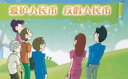 人民银行济南分行开展人民币知识宣传进社区活动
