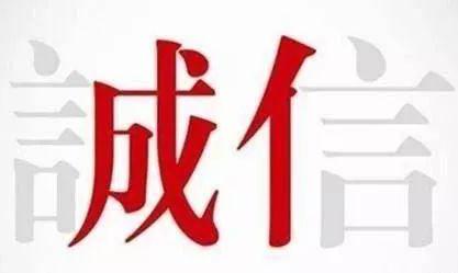 寿光市商务领域企业积极开展信用承诺