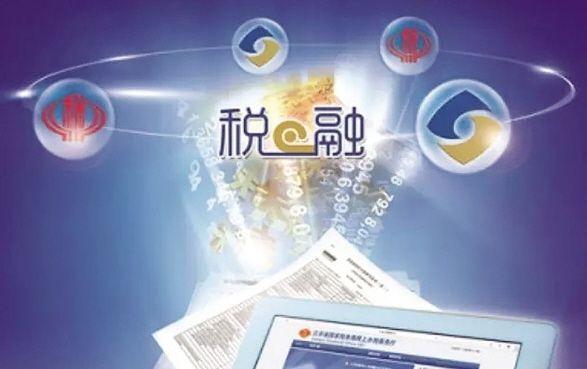 临沂市平邑县税务局:纳税信用换银行信用,银企合作再升级