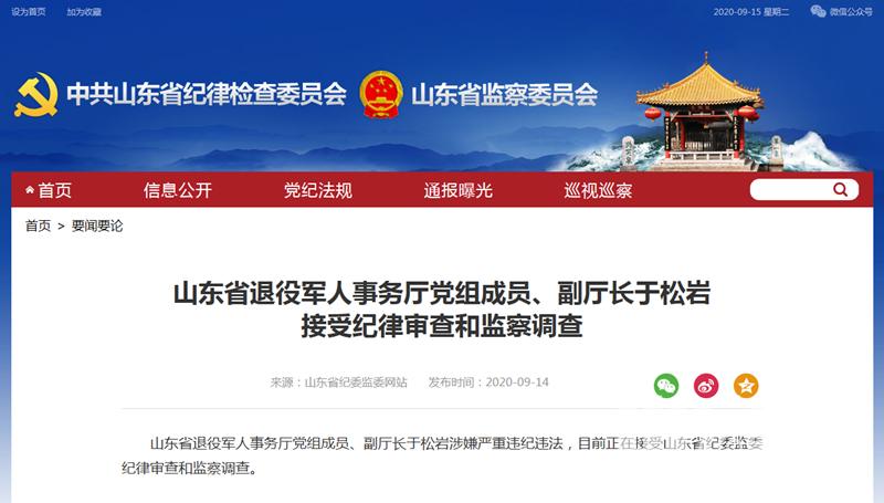 山东省退役军人事务厅副厅长于松岩被查,涉嫌严重违纪违法