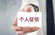 烟台城市个人信用分征名投票结束 10名网络人气奖揭晓