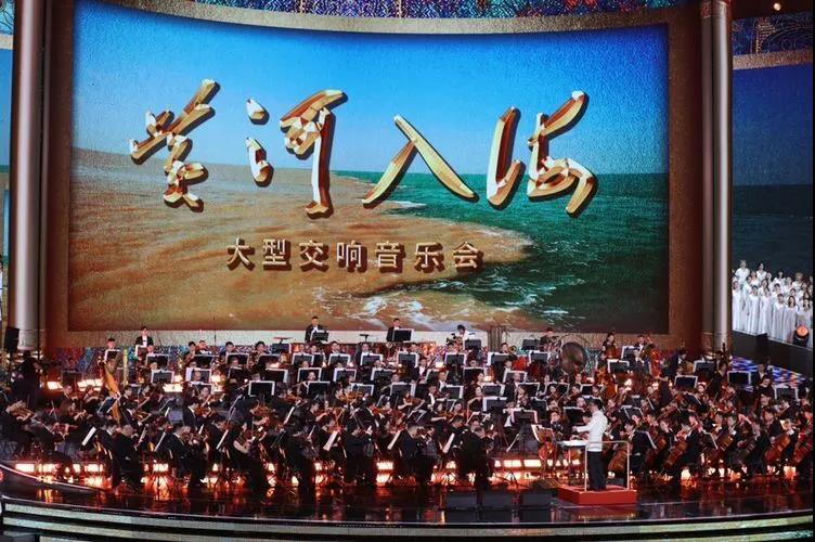 演出   大型交响音乐会《黄河入海》今晚奏响