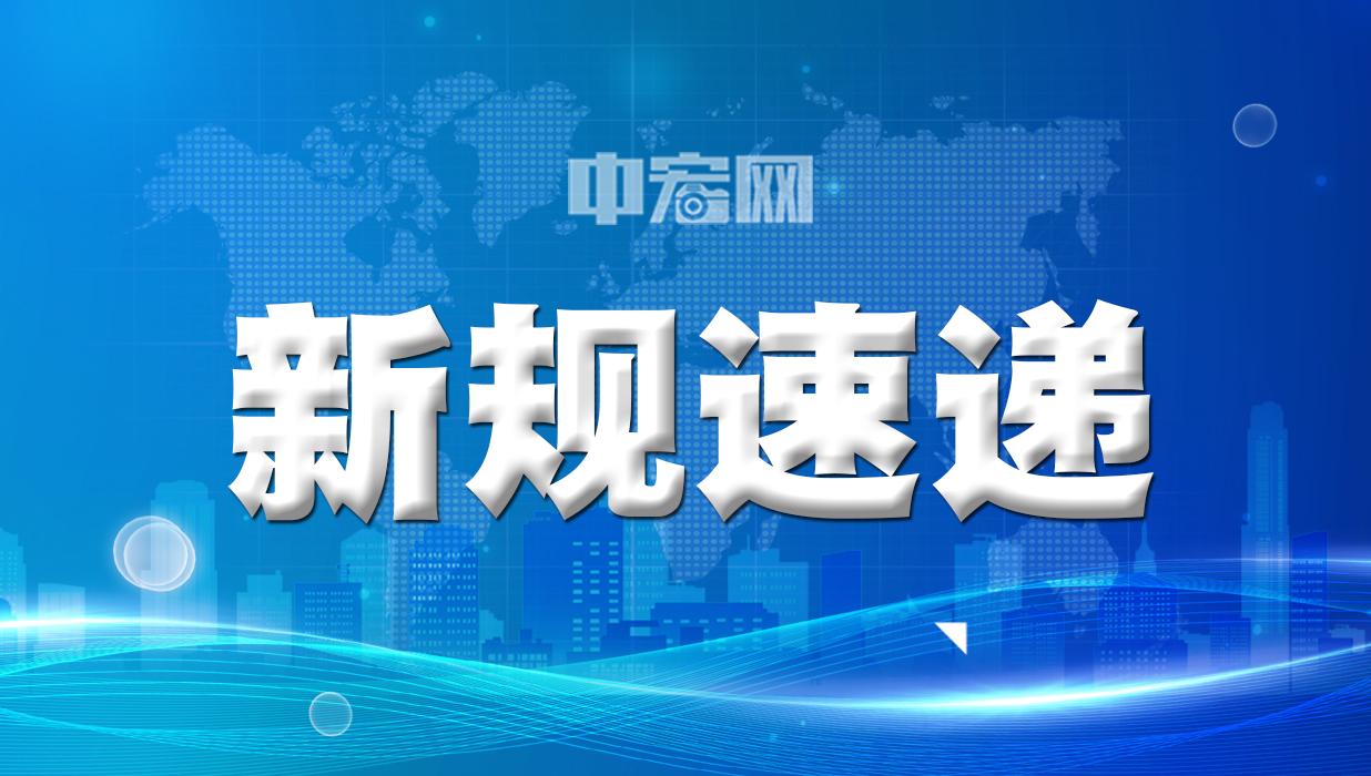 济南10月1日起个人有诚信积分了 将实行六大激励措施