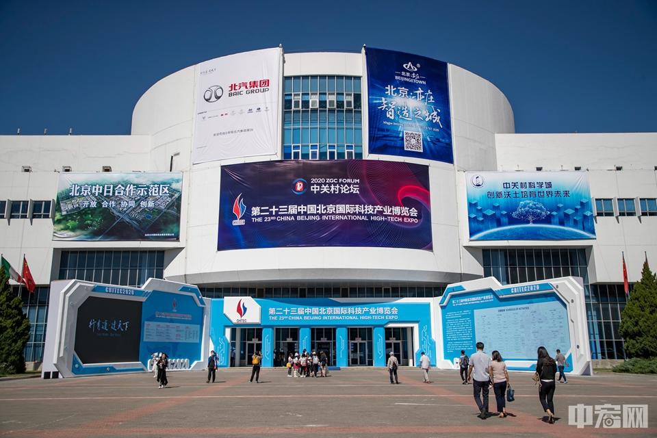 中宏网合作展位亮相2020北京科博会