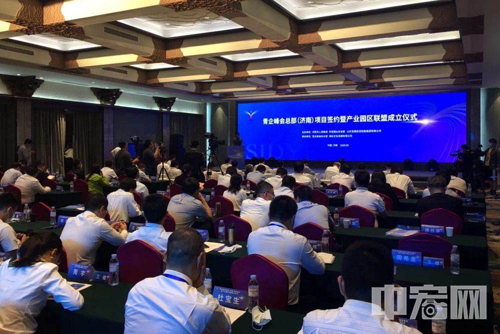 共谱新篇 再开新局!青企峰会总部(济南)项目签约暨产业园区联盟成立仪式举行