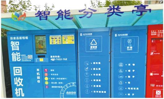 山东济南、泰安蹲点调查:细微处看生活垃圾分类