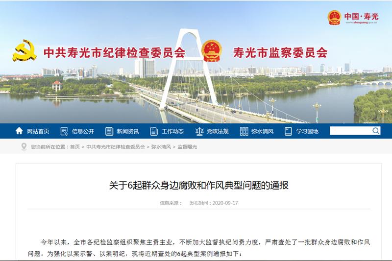 寿光市一批村党支部书记因腐败和作风问题被通报