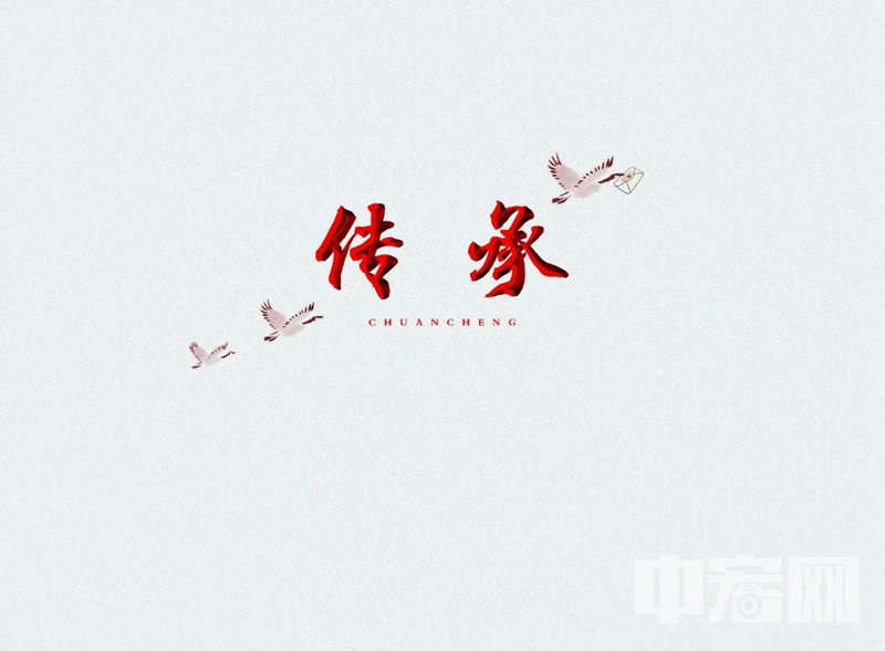 《传承》 邮折 (1).jpg