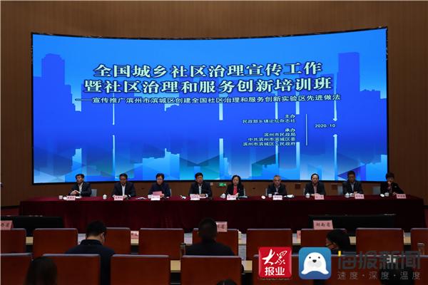 全国120位大咖齐聚滨州 共商社区治理新方式