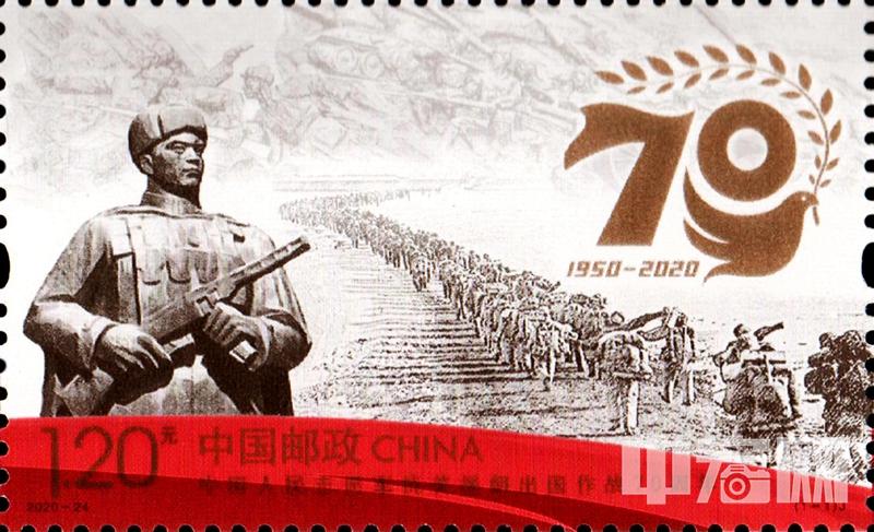 中国人民志愿军抗美援朝出国作战 70 周年.jpg