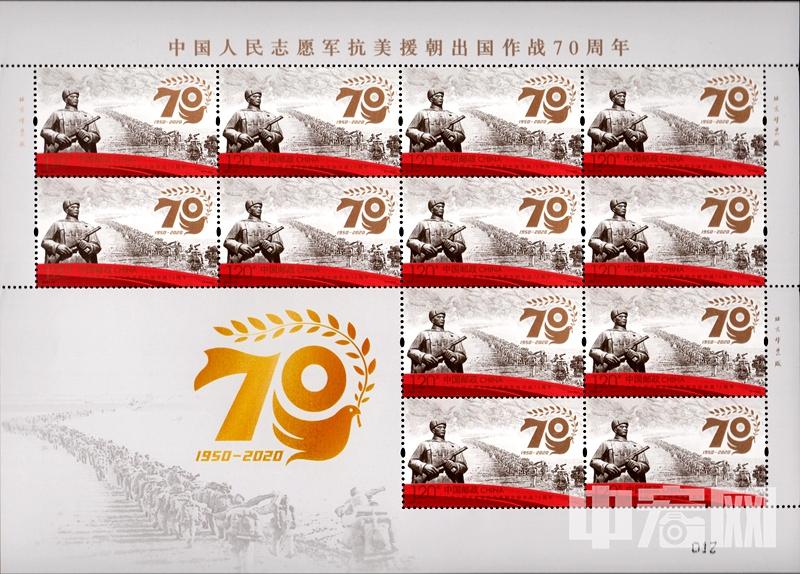 中国人民志愿军抗美援朝出国作战 70 周年  整版.jpg