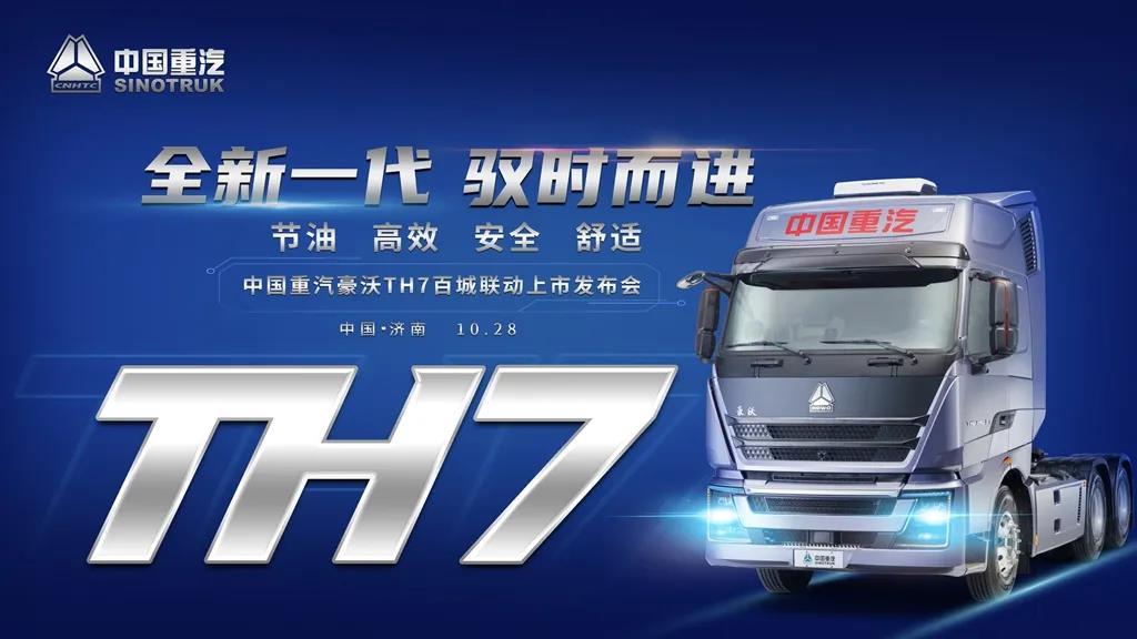 【视频】双动力引擎 高效节油!全新一代豪沃TH7耀然上市
