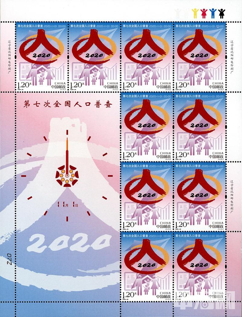 《第七次全国人口普查》纪念邮票 整版.jpg