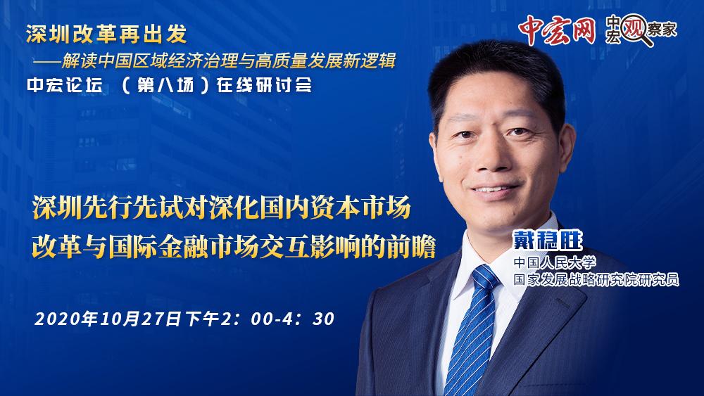 戴稳胜:先行先试打造中国资本市场对外开放新高地