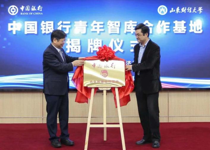 """中国银行首家""""青年智库合作基地""""落户山东财经大学"""