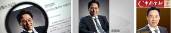恒丰银行原董事长蔡国华因贪污受贿被判处死缓