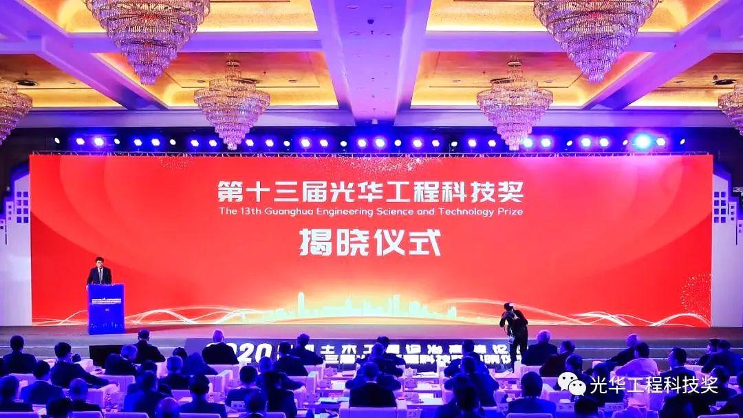 重磅 | 谭旭光荣膺第十三届光华工程科技奖