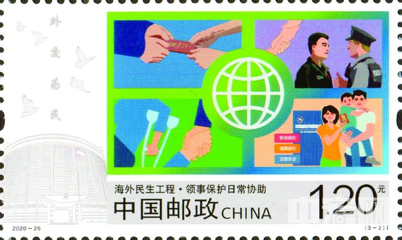 《海外民生工程》特种邮票之二 领事保护日常协助.jpg
