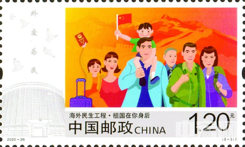 《海外民生工程》特种邮票之三祖国在你身后.jpg