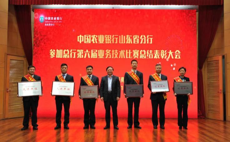 农行山东省分行召开参加总行第六届业务技术比赛总结表彰大会