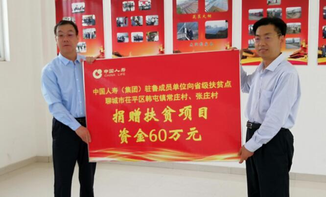 中国人寿:奏响脱贫攻坚时代强音