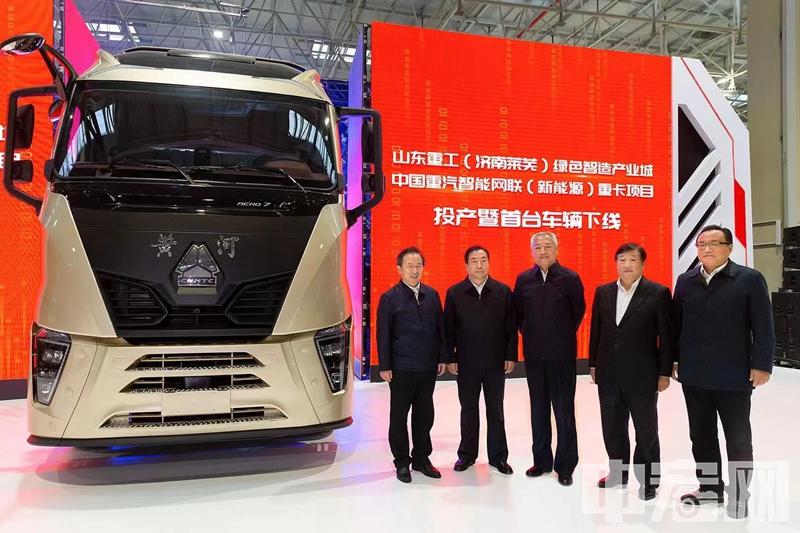中国重汽智能网联(新能源)重卡项目投产暨首台车辆下线
