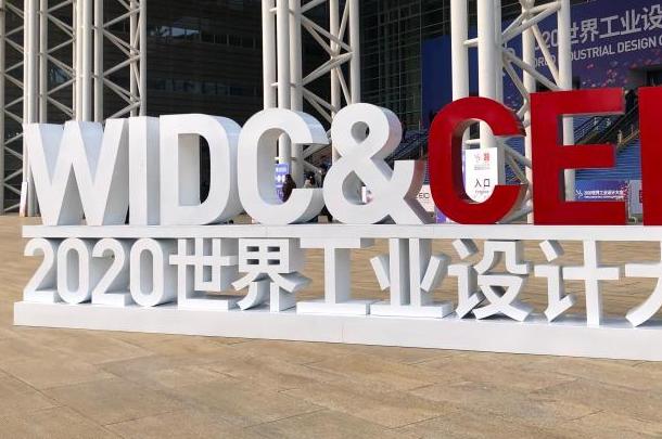 千余件设计创新成果扮靓2020世界工业设计大会