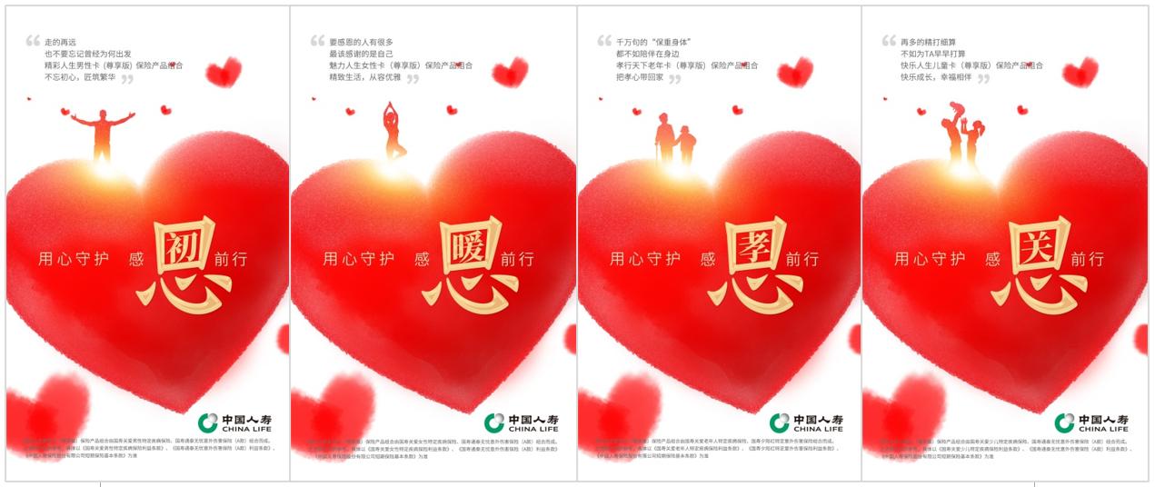 """中国人寿开展""""用心守护,感恩前行""""线上营销主题活动"""