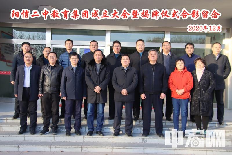 阳信县第二高级中学教育集团揭牌成立