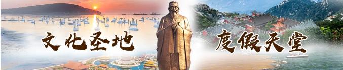 山东省文化和旅游厅2021年元旦春节安全出游提示