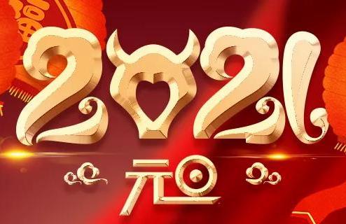 中宏网2021年新年贺词: 阔步新时代 共创新格局