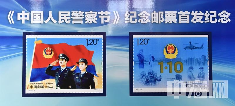 《中国人民警察节》纪念邮票发行.jpg