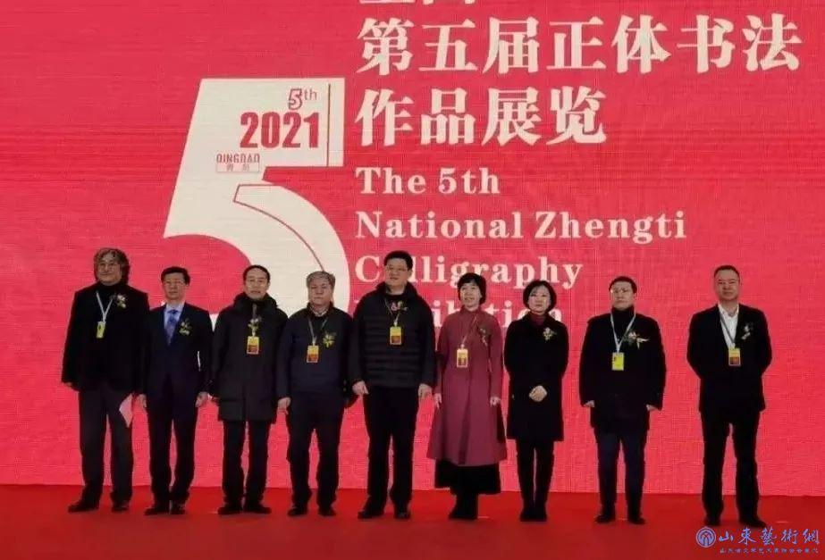 全国第五届正体书法作品展览在青岛开幕