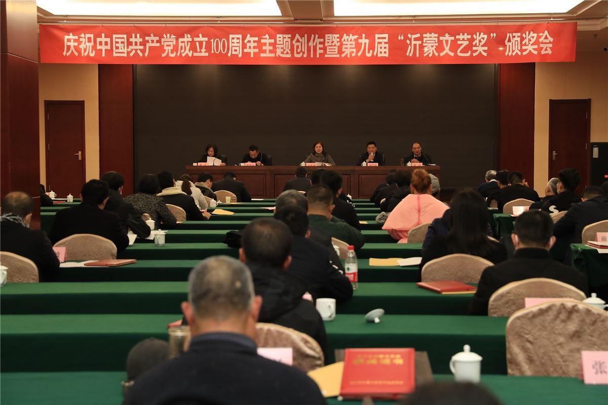 临沂市文联启动庆祝中国共产党成立100周年重大题材文艺创作工程