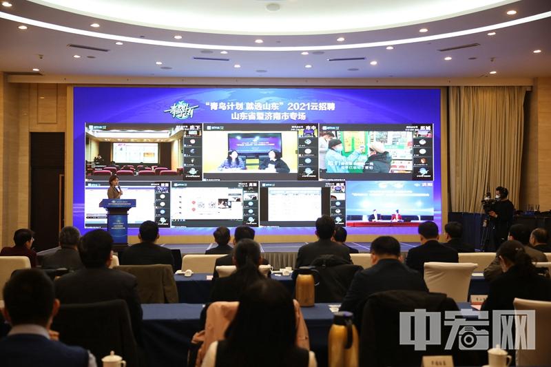 图片4:与会领导在线观摩省级、济南市岗位匹配接洽情况.jpg