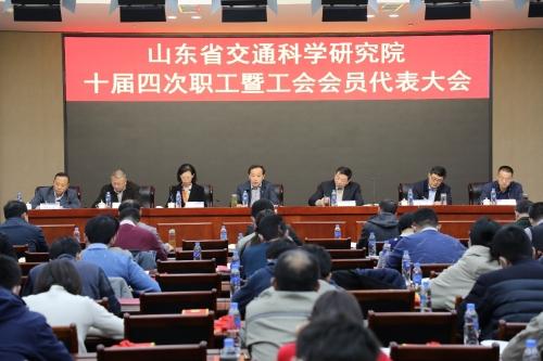 山东省交通科学研究院召开十届四次职工暨工会会员代表大会