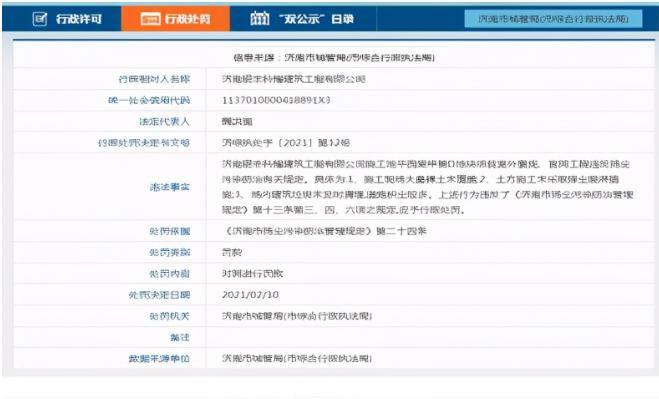 济南地平西棠甲第项目施工方被处罚 违反扬尘污染防治规定