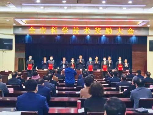 菏泽市组织召开全市科学技术奖励大会
