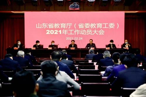 山东省教育厅(省委教育工委)召开2021年工作动员大会