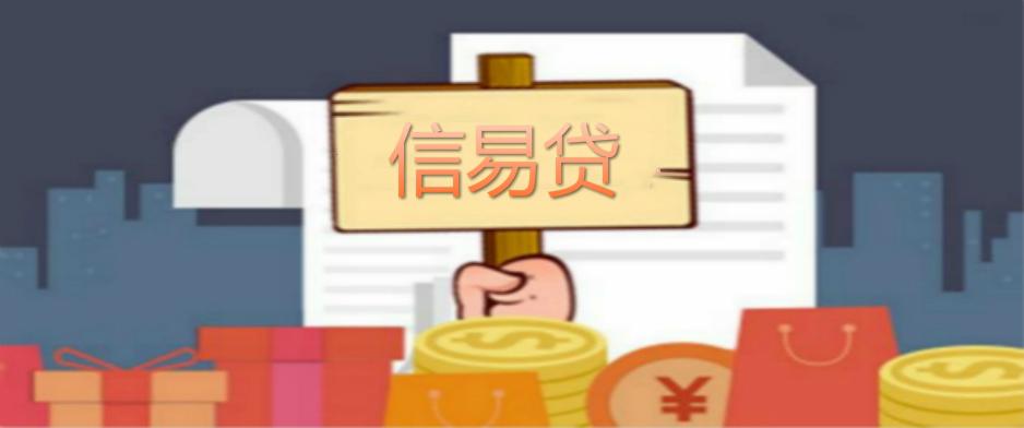 """潍坊市又一""""信易贷""""平台实现落地"""