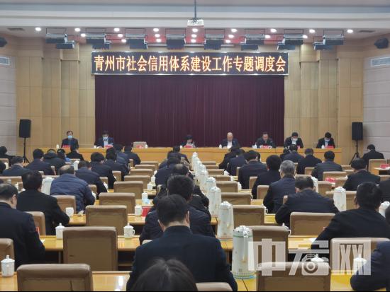 青州市召开社会信用体系建设专题会议