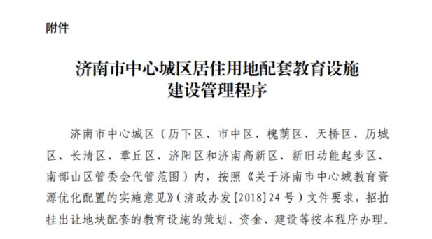 济南拟改由济南城发集团建住宅配套学校,避免交房后学校未同步建