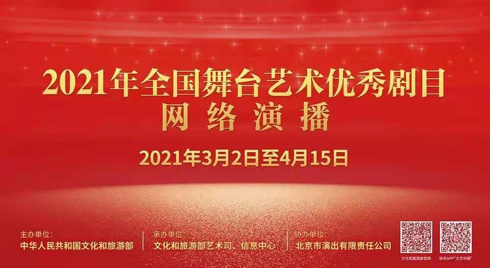 3月5日民族歌剧《沂蒙山》将参加全国优秀剧目网络演播 并启动全国巡演